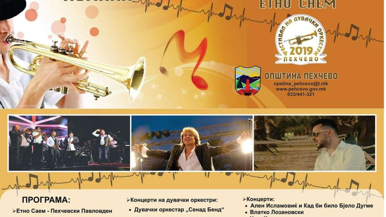 Покана и програма за Фестивал на дувачки оркестри Пехчево 2019