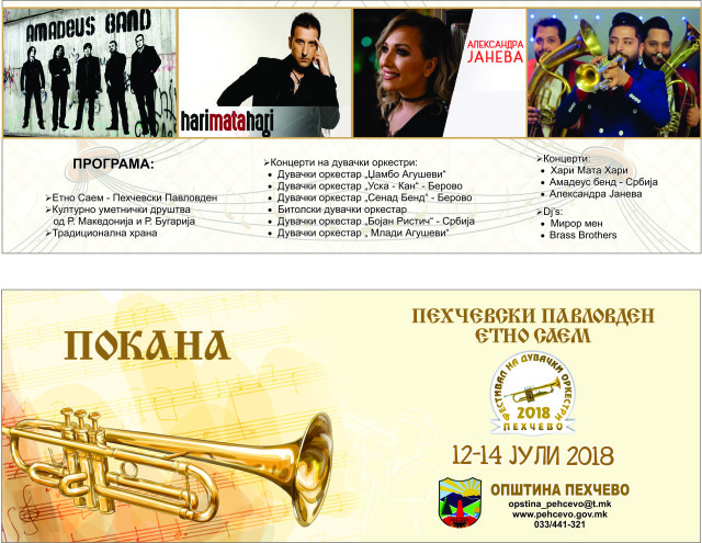 Pehchevo expects thousands of guests. The countdown to the start of the biggest party in Maleshevo – the Trumpet Festival begins